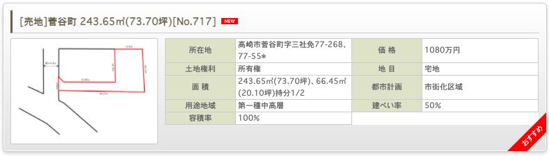 [売地]菅谷町 243.65㎡(73.70坪) [No.717]
