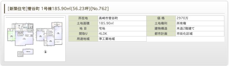 [新築住宅]菅谷町 1号棟185.90㎡(56.23坪) [No.762]